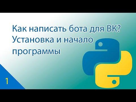 Как написать бота на Python для ВКонтакте? Часть 1. Установка и начало программы.