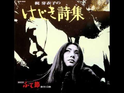 Urami Bushi - Meiko Kaji