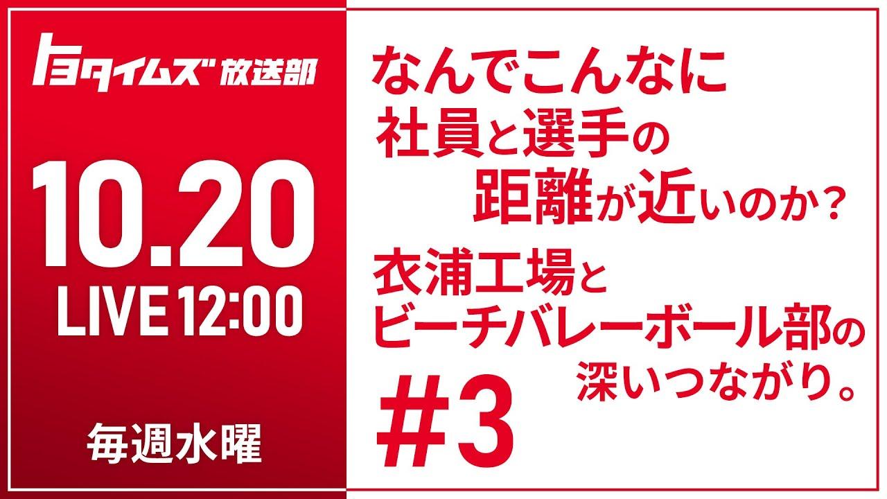 #3 10/20 なんでこんなに社員と選手の距離が近いのか?衣浦工場とビーチバレーボール部の深いつながり。 トヨタイムズ放送部