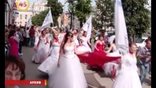 Парад невест пройдет в Кургане