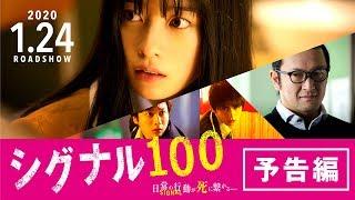『シグナル100』予告編