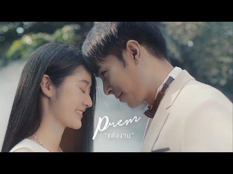 แต่งงาน - PREM [OFFICIAL MV]