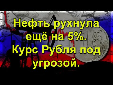 Нефть рухнула ещё на 5%. Рубль под угрозой. Прогноз курса рубля доллара евро валюты на август 2019