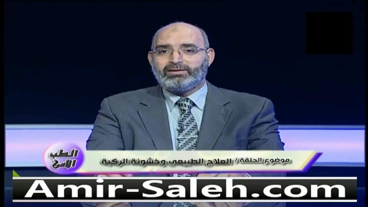 العلاج الطبيعي و خشونة الركبة | الدكتور أمير صالح | الطب الآمن