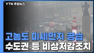 [날씨] 서울 올겨울 첫 초미세먼지특보...비상저감조치…