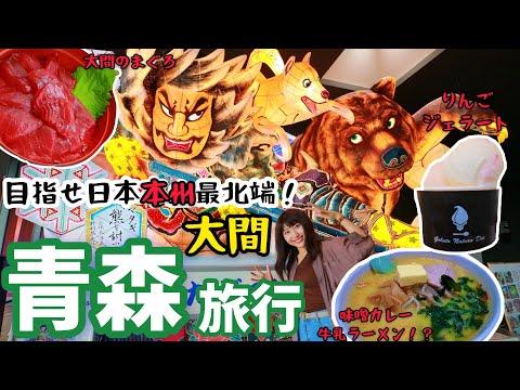 【青森旅行】青森の魅力お届けします!大間のまぐろ、りんご、のっけ丼などご当地グルメを堪能!ねぶた祭りにも大はしゃぎ!