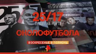 """Концерт группы 25/17 с премьерой  клипа """"Ранен"""" и фильм """"Околофутбола""""/Вс/Полночь/СОЛЬ!"""