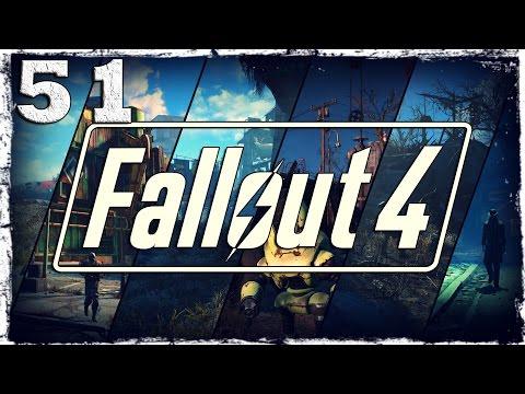Смотреть прохождение игры Fallout 4. #51: Спасение заложницы.