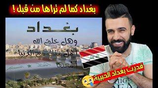 جولة في بغداد الحبيبة / العراق كما لم تره من قبل 🇮🇶/ فدوة اروحلكم !!😍