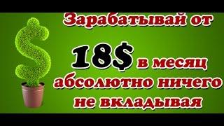 как заработать деньги в ммм 2012 ничего не вкладывая.