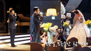 신랑축가 | 폴킴_모든날모든순간, 눈물바다 결혼식 이벤…