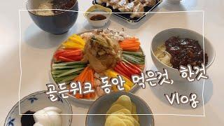 요코하마 브이로그 / 골든위크 동안 먹은 이야기. 집밥…