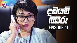 "Dadayam babaru Episode 11  || "" දඩයම් බඹරු "" | සතියේ දිනවල රාත්රී 9.30 ට . . . Thumbnail"