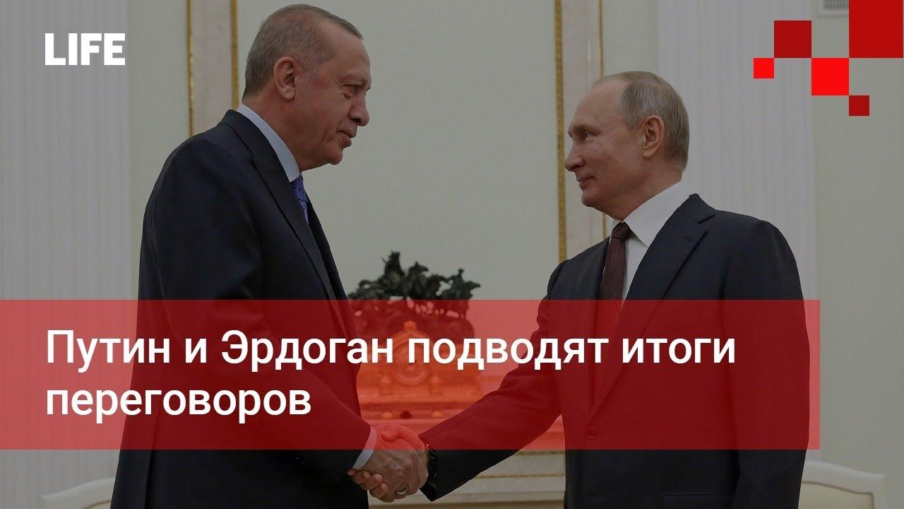 Путин и Эрдоган подводят итоги переговоров