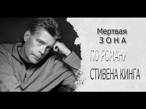 НОЧНОЙ ПОЛЁТ (СТИВЕН КИНГ, фэнтези, детектив, ужасы) зрителям, достигшим 17 лет