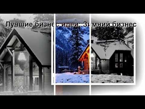 Лучшие бизнес идеи: Зимний бизнес