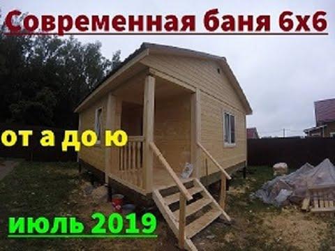 Современная баня 2019 года, из профилированного бруса, размером 6х6! Глазами строителя!