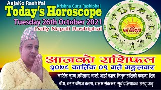 आजको राशिफल | २०७८ कार्तिक ०९ गते मङ्गलवार | OCT 26 2021 | Aaja Ko Rashiphal | Horoscope | Kartik 09