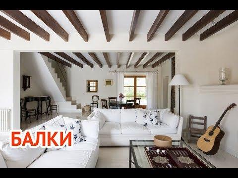 Декоративные потолочные балки в интерьере | Decorative Ceiling Beams In The Interior