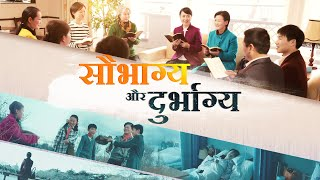 Hindi Christian Video | सौभाग्य और दुर्भाग्य | God Led Me to Live a Happy Life (Hindi Dubbed)