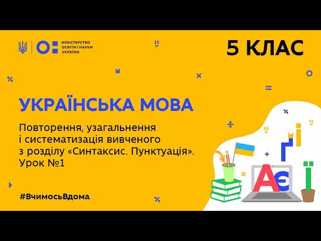 """5 клас. Українська мова. Повторення з розділу """"Синтаксис. Пунктуація"""". Урок № 1 (Тиж.10:СР)"""