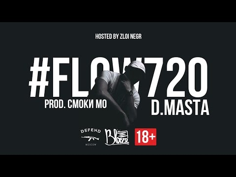 Клип D.Masta - Flow720