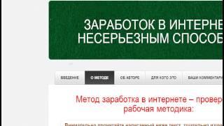 Как я зарабатываю по 100 200 рублей в день Seosprint 2015