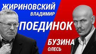 Олесь Бузина vs Владимир Жириновский в ток-шоу «Поединок» Владимира Соловьева.