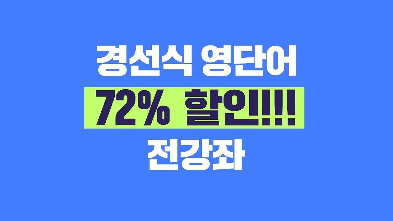 경선식영단어 전강의 72% 할인! + 추가할인까지!!