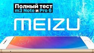 Meizu M3 Note и Pro 6 - полный тест и обзор
