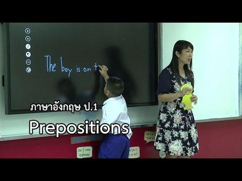 ภาษาอังกฤษ ป.1 Prepositons ครูพูนศรี ลิมปนะพฤกษ์