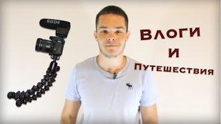 Трейлер канала LeonidWWEVlogs (2016) Влоги Путешествия