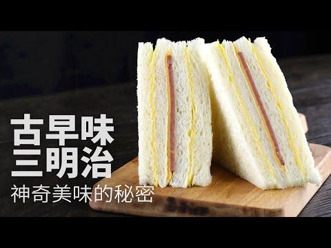 【1mintips】古早味三明治  神奇美味的秘密