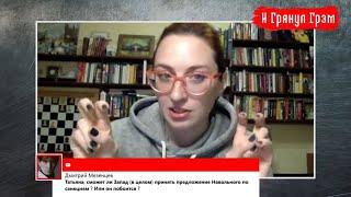 Фельгенгауэр: реальность Лукашенко, деньги от Лаврова, Навальный против олигархов // И Грянул Грэм