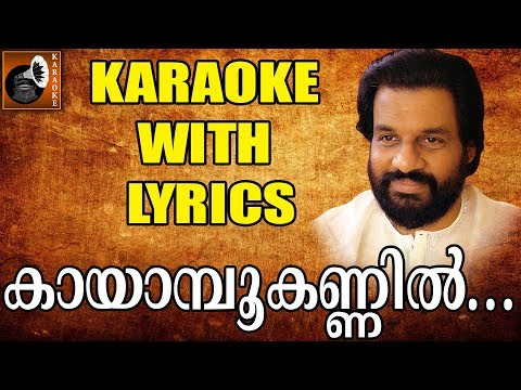 കായാമ്പൂകണ്ണില്‍വിടരും | Kayampoo Kannil Vidarum | Karaoke with Lyrics Video Songs | Karaoke Songs