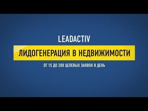 Leadactiv - лидогенерация в недвижимости | Видеосъемка в Краснодаре | ВидеоСила.рф