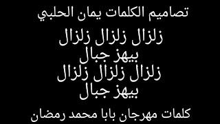 كلمات مهرجان اغنية بابا محمد رمضان كامله