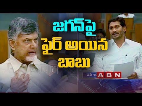 Chandrababu Naidu Angry on CM Jagan over AP Special Status | ABN Telugu