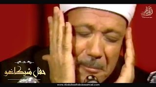 Gambar cover عبد الباسط عبد الصمد - حفل شيكاغو - النسخة الكاملة | جودة عالية HD