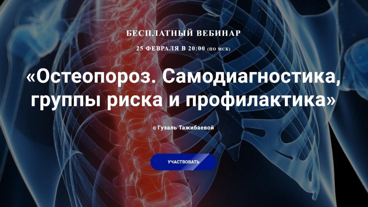 Как предотвратить развитие остеопороза. 25.02.2021.