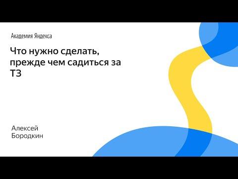 051. Что нужно сделать, прежде чем садиться за ТЗ – Алексей Бородкин