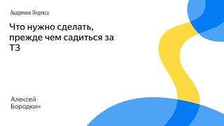 051. Что нужно сделать, прежде чем садиться за ТЗ  Алексей Бородкин