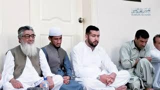 Holy Quran Recitation in Engagement Ceremony 2021 | Hassan Ali Kasi