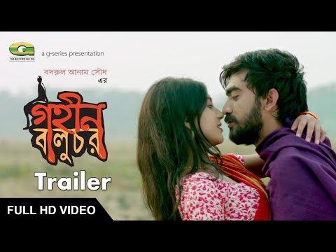 Theatrical Trailer | Film : Gohin Baluchor...