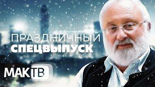 Спецвыпуск к Новому году. Поздравление Михаэля Лайтмана. МАК ТВ №138