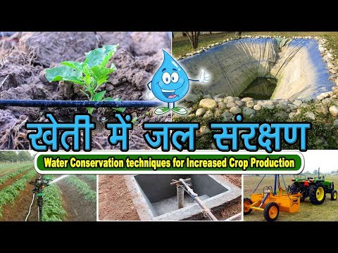 Water Conservation techniques in Agriculture | खेती में कैसे