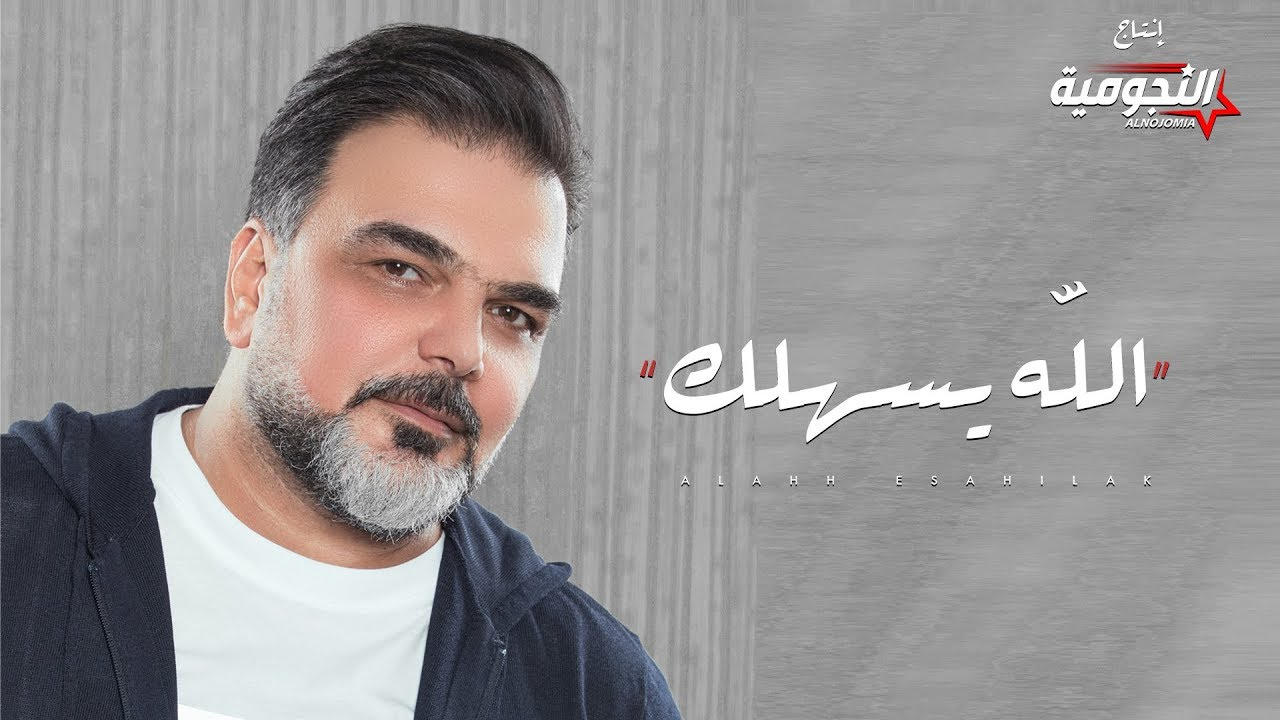 علي صابر - الله يسهلك (فيديو كليب حصري) | 2019 | Ali Saber - Alahh Esahilak (Exclusive Video Clip)