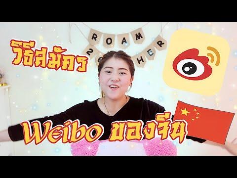 วิธีสมัครWeiboเฟสบุ๊คของจีน วิธีตั้งค่าเป็นภาษาอังกฤษ I Roam2gether