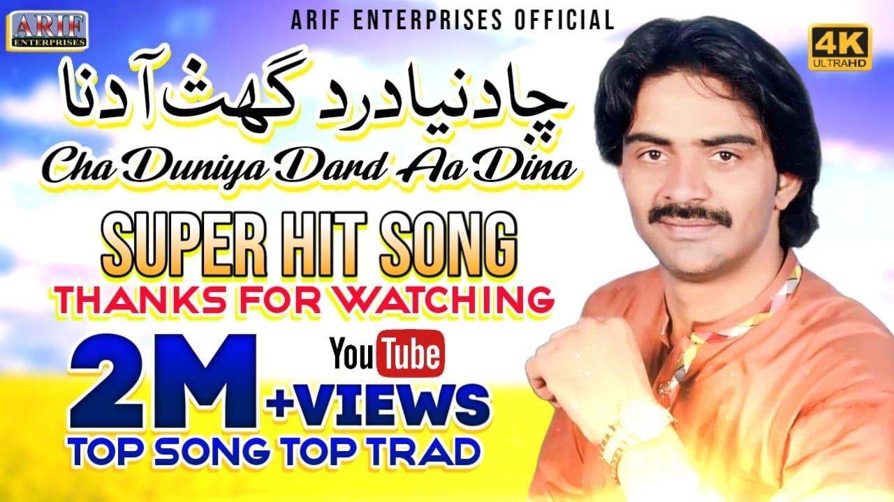 Download Cha Duniya Dard II Shahid Ali Babar II Album 17 II be parwa aa||