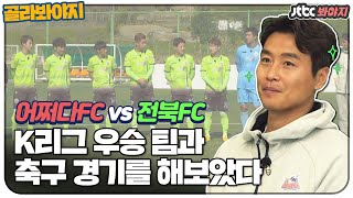 [골라봐야지] (어쩌다FC vs 전북FC) K리그 최상위 팀과의 짜릿한 한판 대결! #뭉쳐야찬다 #JTBC봐야지